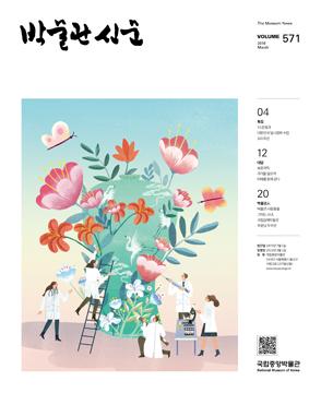 국립중앙박물관 [571] - 박물관신문
