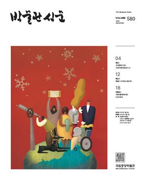 [580] - 박물관신문