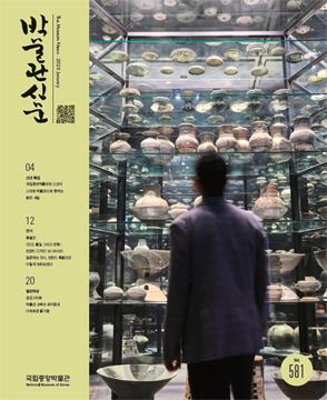 [581] - 박물관신문