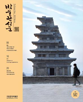 [582] - 박물관신문