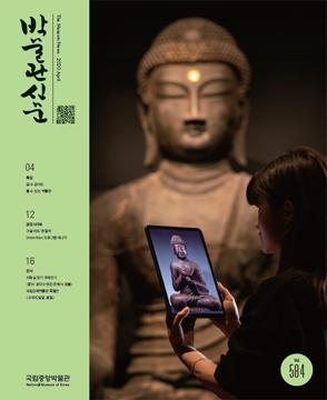 [584] - 박물관신문