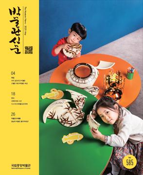 [585] - 박물관신문