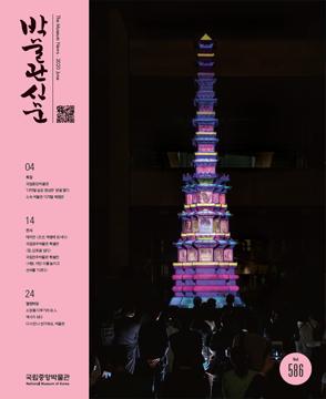 [586] - 박물관신문