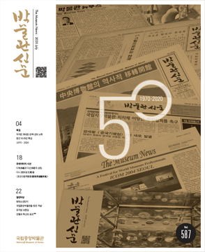 [587] - 박물관신문