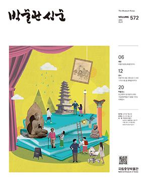 국립중앙박물관 [572] - 박물관신문