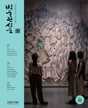 [588] - 박물관신문