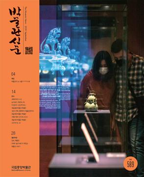 [589] - 박물관신문