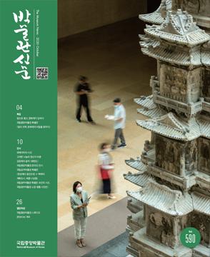 [590] - 박물관신문