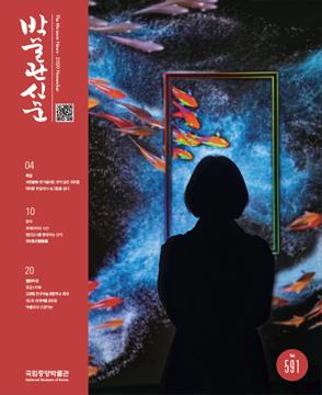 [591] - 박물관신문