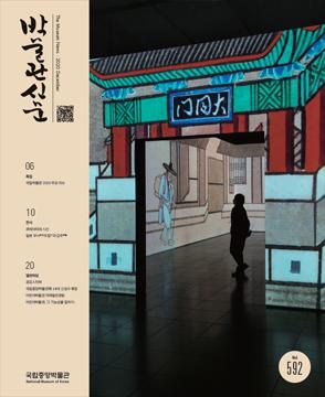 [592] - 박물관신문