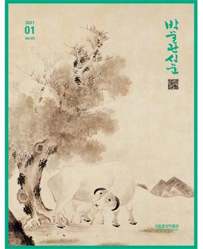 [593] - 2021 박물관신문 1월호