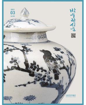 국립중앙박물관 [595] - 2021 박물관신문 3월호