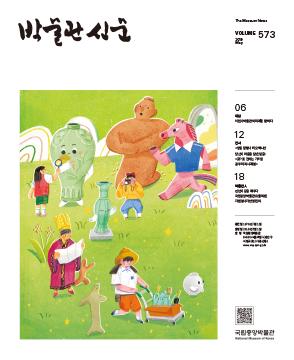 국립중앙박물관 [573] - 박물관신문