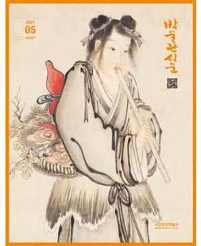 국립중앙박물관 [597] - 2021 박물관신문 5월호