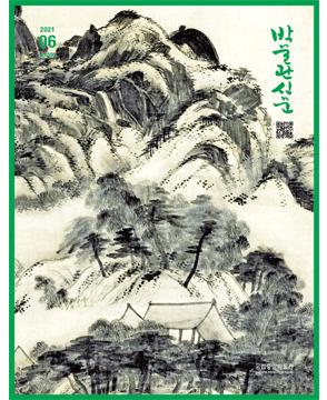 국립중앙박물관 [598] - 2021 박물관신문 6월호