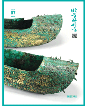 국립중앙박물관 [599] - 2021 박물관신문 7월호