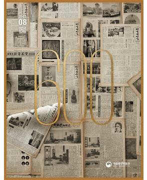 국립중앙박물관 [600] - 2021 박물관신문 8월호