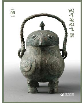 국립중앙박물관 [601] - 박물관신문9월호
