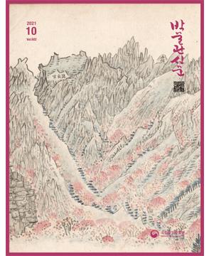 국립중앙박물관 [602] - 2021 박물관신문 10월호