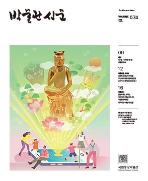 국립중앙박물관 [574] - 박물관신문