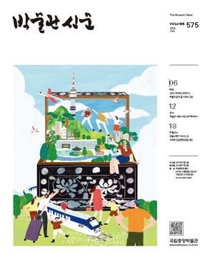 [575] - 박물관신문
