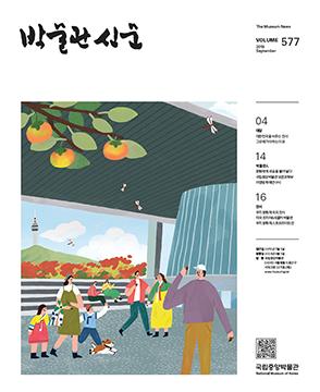 [577] - 박물관신문