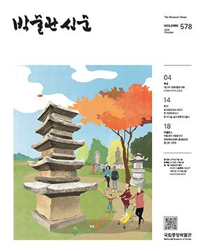 [578] - 박물관신문