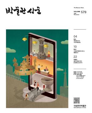 [579] - 박물관신문