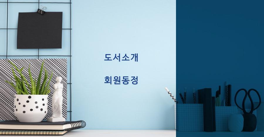 알림란/회원동정